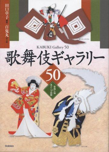 歌舞伎ギャラリー50―登場人物&見どころ図解の詳細を見る