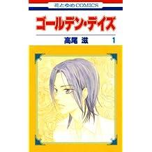 ゴールデン・デイズ 1 (花とゆめコミックス)