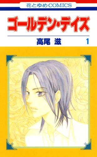 ゴールデン・デイズ 1 (花とゆめコミックス)の詳細を見る