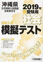 高校入試模擬テスト社会沖縄県2019年春受験用