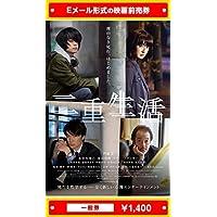 【一般券】『二重生活』 映画前売券(ムビチケEメール送付タイプ)