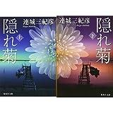 隠れ菊 (上)(下)巻セット (集英社文庫)