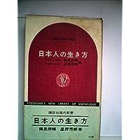 日本人の生き方 (1966年) (講談社現代新書)