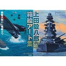 上田毅八郎の箱絵アート集 戦艦大和から零戦まで