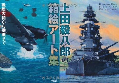 上田毅八郎の箱絵アート集 戦艦大和から零戦までの詳細を見る