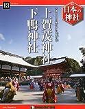 日本の神社 13号 (上賀茂神社・下鴨神社) [分冊百科]