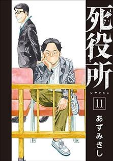 [あずみきし] 死役所 第01-11巻