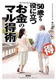 50歳から役に立つ「お金のマル得術」 (宝島SUGOI文庫)
