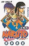 NARUTO -ナルト- 巻ノ九