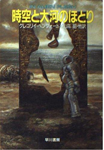 時空と大河のほとり (ハヤカワ文庫SF)の詳細を見る