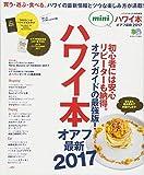 ハワイ本オアフ最新2017 mini (エイムック 3561)