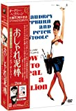 オードリー・ヘプバーン 生誕80周年 『おしゃれ泥棒』+『マジック・オブ・オードリー』スペシャルDVDボックス(2枚組)
