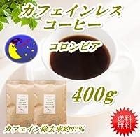 珈琲屋ほっと カフェインレス・コロンビア 400g(約40杯分) ノンカフェインコーヒー 細挽き