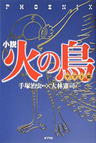 小説 火の鳥―ヤマト編 (小説火の鳥 2)