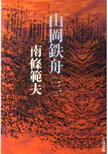 山岡鉄舟 3 (文春文庫 な 6-3)