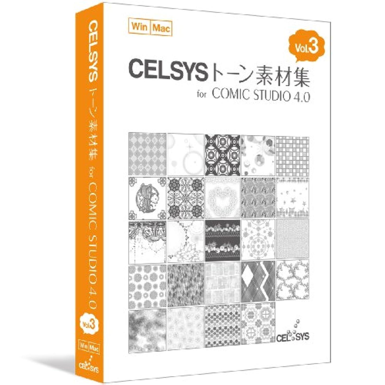 消化戸棚アコードセルシス CELSYSトーン素材集 for ComicStudio4.0 Vol.3