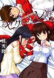 セックスレスフレンド 2 (マッグガーデンコミックス Beat'sシリーズ)