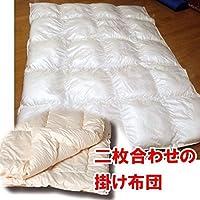 デュエット掛け布団 スザキーズプレミアム シングルサイズ アレルギー対策 洗えるふとん 国産 日本製 アレルギーっ子にも羽毛布団の寝心地を