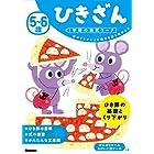 5~6歳 ひきざん (学研の幼児ワーク)