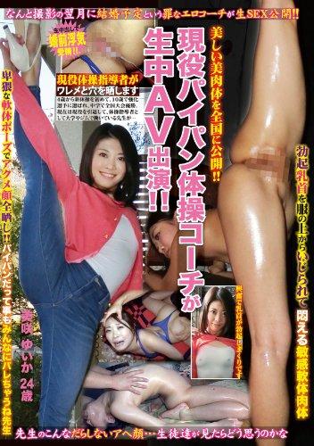 現役パイパン体操コーチが生中AV出演 [DVD・・・