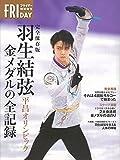 完全保存版 羽生結弦 平昌オリンピック 金メダルの全記録 (FRIDAY(雑誌))