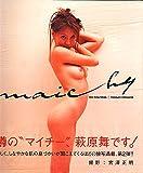 Maichy―萩原舞写真集2nd