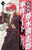 名探偵夢水清志郎事件ノート(6) (なかよしコミックス)