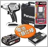 【ビット5本付】パナソニック(Panasonic) 14.4V充電インパクトドライバー EZ7544X本体+電池パックEZ9L45(1個) +充電器EZ0L81+ケース【予備電池は付属していません】