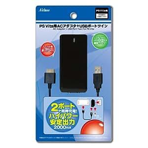 PSVita用ACアダプタ+USBポートツイン