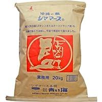 業務用 沖縄の塩シママース 20kg 2袋 関東関西近畿中部東海北陸東北他