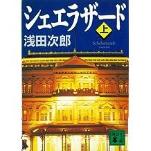シェエラザード(上) (講談社文庫)