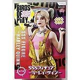 ハーレイ・クインの華麗なる覚醒 BIRDS OF PREY SSSフィギュア -ハーレイ・クイン- (プライズ)