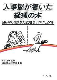 人事屋が書いた経理の本の書影