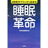 4時間半でスッキリ起きる 睡眠革命 (宝島SUGOI文庫)