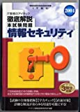 徹底解説情報セキュリティ本試験問題〈2004〉 (情報処理技術者試験対策書)