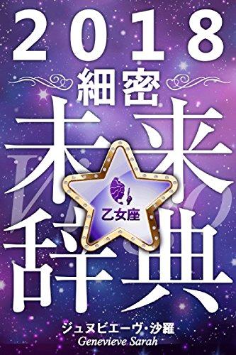 2018年占星術☆細密未来辞典乙女座 (得トク文庫)
