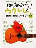 はじめよう! ウクレレ CD付 (弾き語りからソロまでラクラク弾けるウクレレ入門講座)