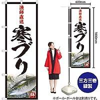 のぼり旗 漁師直送 寒ブリ(白) YN-4808(三巻縫製 補強済み)