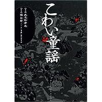 こわい童謡 (バーズコミックススペシャル)