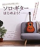 ソロ・ギターはじめよう!: 素朴な音色が愉しめる
