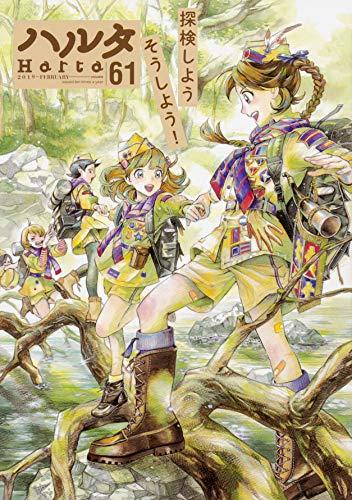 [画像:ハルタ 2019-FEBRUARY  volume 61 (ハルタコミックス)]