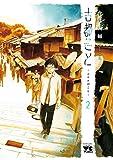 古都こと―ユキチのこと― 2 (ヤングチャンピオン・コミックス)