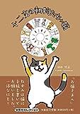 十二支の動物たち+猫