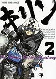 キリンThe Happy Ridder Speedway 2 (ヤングキングコミックス)