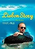 リスボン物語[DVD]