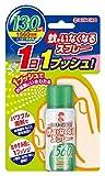 蚊がいなくなるスプレー 蚊取り 12時間持続 130日分 無香料 (防除用医薬部外品)