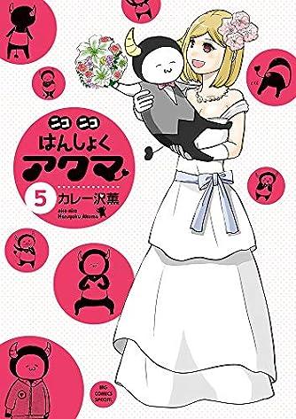 ニコニコはんしょくアクマ (5) (ビッグコミックススペシャル)