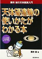 天体望遠鏡の使いかたがわかる本―藤井旭の天体観測入門