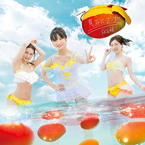 意外にマンゴー-SKE48