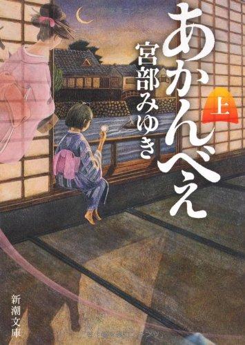 あかんべえ〈上〉 (新潮文庫) -